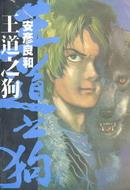 王道之狗 第3卷