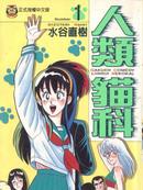 人类猫科 第3卷