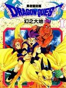 勇者斗恶龙幻之大地 第3卷