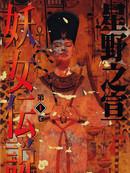 妖女传说 第4卷