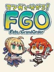 从漫画了解FGO!