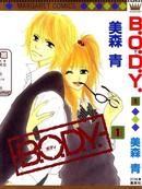 B.O.D.Y/爱情在身边 第10卷
