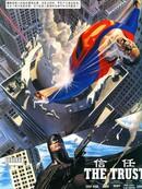 超人与蝙蝠侠:信任 第1话