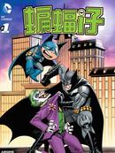 蝙蝠仔漫画