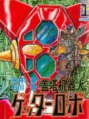 盖塔机器人 第1卷