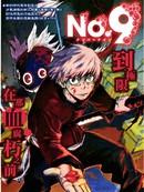 No.9漫画