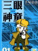 三眼神童典藏版 第1卷
