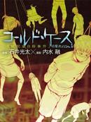 儿童连续自杀事件漫画