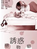 诱惑恋物癖漫画