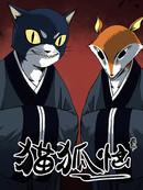 猫狐恼 第12回