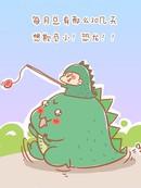 跟我一起去欺负小恐龙漫画