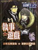 执事★游戏 第3卷