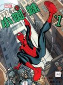 小蜘蛛 第8卷