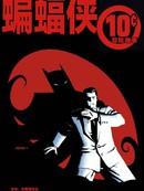 蝙蝠侠10冒险故事漫画