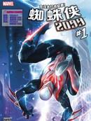 蜘蛛侠2099V3 第5卷