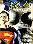超人 汝之毒刺何在漫画