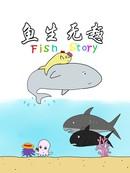 鱼生无趣 第92回