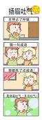 扬眉吐气漫画