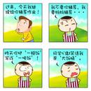 一顿饭漫画