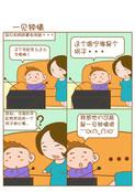 一见钟情漫画