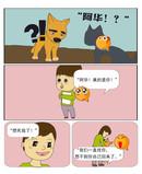 一直小猫漫画