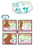 哟抹斜阳漫画