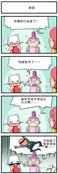原因是什么漫画