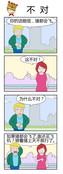 追求艺术漫画