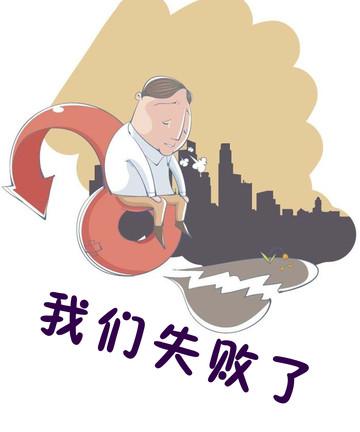 繁华都市里,小保安陈扬以 -我们失败了漫画 10已完结 在线漫画