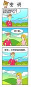 糊涂夫妻之密码漫画