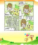 欢乐橘子漫画