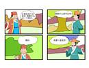 计算机漫画