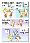 见多识广漫画