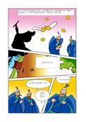 教书育人漫画