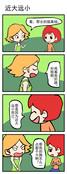 近大远小漫画
