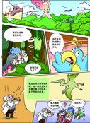 看见恐龙漫画