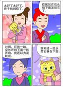 刘大哥漫画