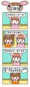 买眼镜漫画