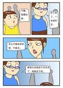 无穷尽漫画