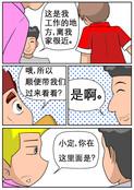 五香锅巴漫画