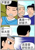小苦力漫画