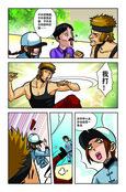 笑之乾坤漫画