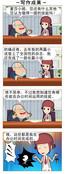 写作成果漫画