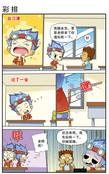 Q校园漫画