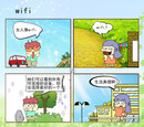 wifi 第4回
