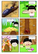 神奇大自然漫画