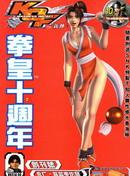 拳皇新传 第4卷