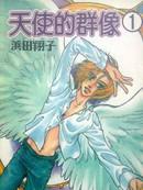 天使的群像 第3卷