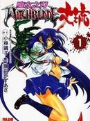 魔女之刃丈琉 第2卷