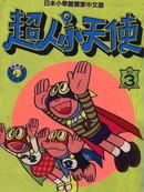 超人小天使 第2卷